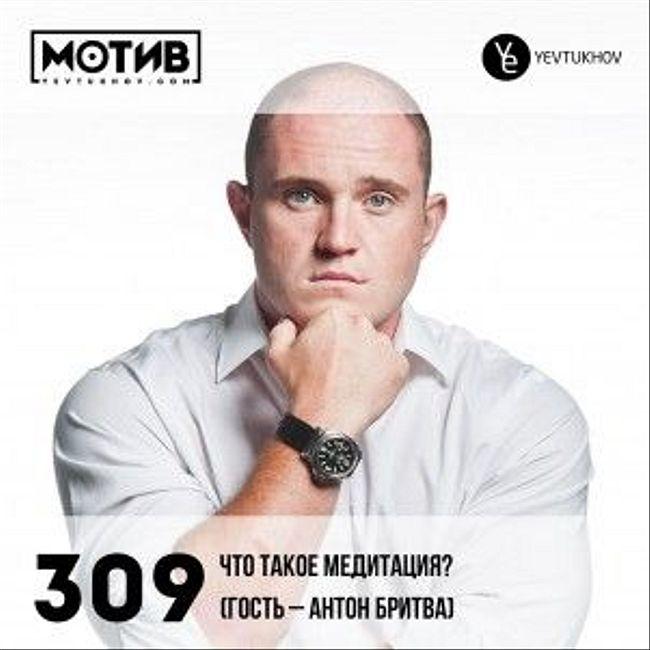 Майндшоу МОТИВ – 309 Что такое медитация? (гость – Антон Бритва)