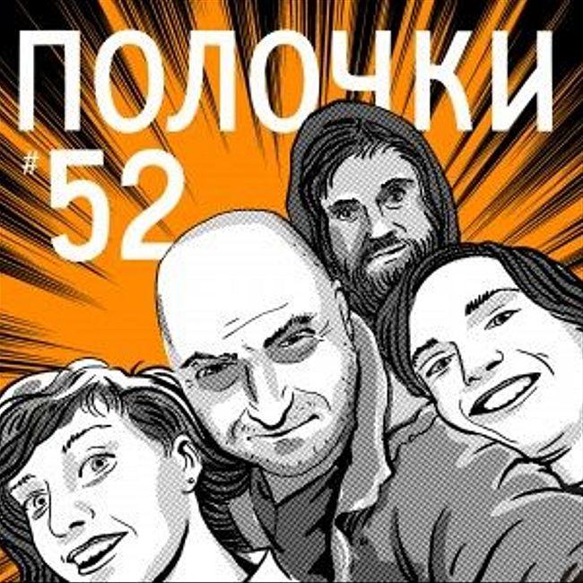 Выпуск 52: Олег Тищенков