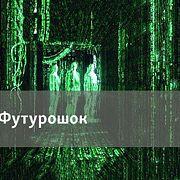 Футурофобия. Почему Россия боится будущего? - 10 Июнь, 2017