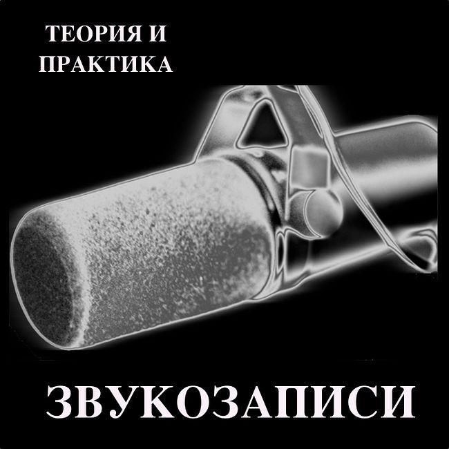 ТиП Звука #55