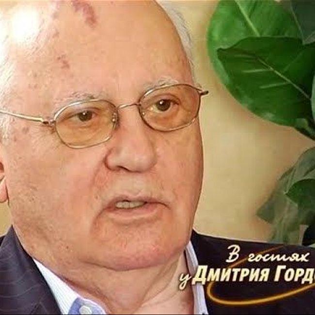 Горбачев о том, почему пошел на похороны Ельцина