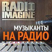 """Петербургская группа """"Тихий Шум"""" дала живой концерт на радио Imagine (402)"""