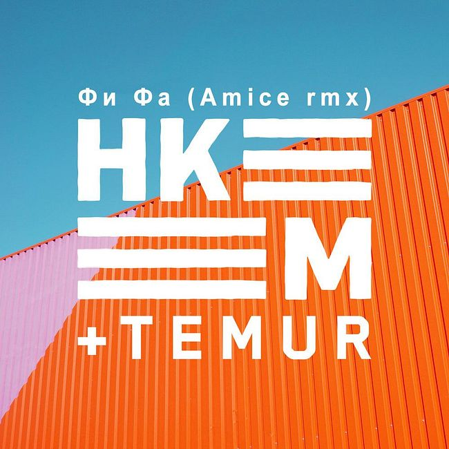 Hkeem, Temur - Фи Фа (Amice Remix)