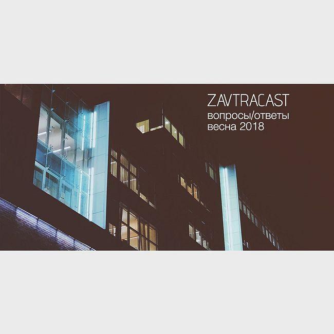 Zavtracast Special – Вопросы и ответы, весна 2018