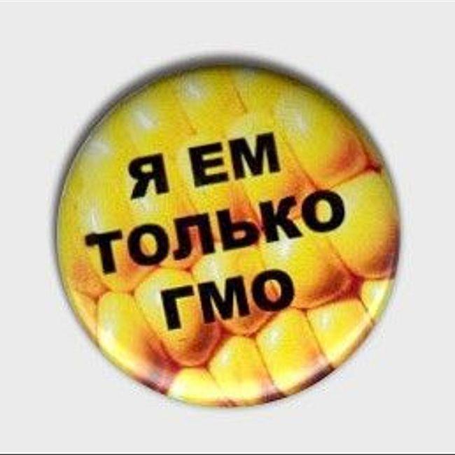 Легенды и мифы о ГМО