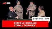 """Олег А. о военных новинках и рубрика """"Зажрались"""""""