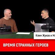 Максим Бендус: время странных героев