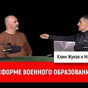Максим Бендус о реформе военного образования