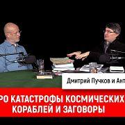 Антон Первушин про катастрофы космических кораблей и заговоры