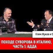 Олег Соколов о походе Суворова в Италию, часть 1: Адда