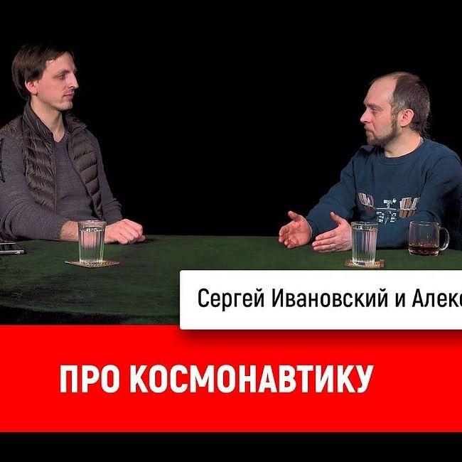 Александр Хохлов про космонавтику