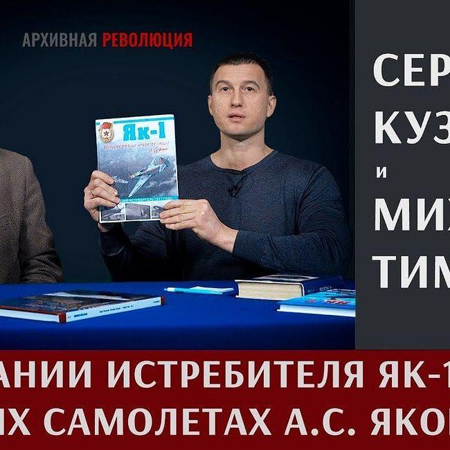 Сергей Кузнецов о создании истребителя Як-1 и других самолетах А.С. Яковлева