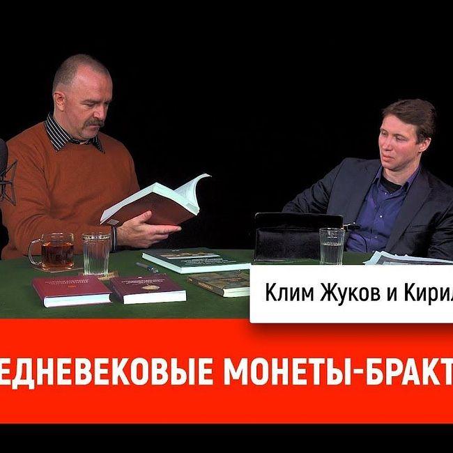 Кирилл Чернышов про средневековые монеты-брактеаты
