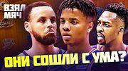 МАНЬЯКИ И ПСИХИ В НБА | КАРРИ БУДЕТ MVP