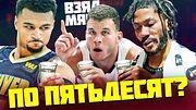 101 ОЧКО В МАТЧЕ ОТ ИГРОКА — ЭТО СКОРО СЛУЧИТСЯ + Бонус - NBA LIVE на 7ТВ