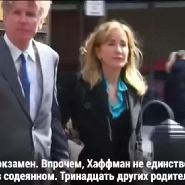 Фелисити Хаффман признала себя виновной в деле о взятках - Апрель 09, 2019