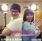 [WANNA ONE - I promise you] Учим корейский язык вместе с К-POP & K-NEWS, Корейский <KORUS fm>