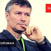 Персонально ваш. Евгений Ройзман // 14.02.18