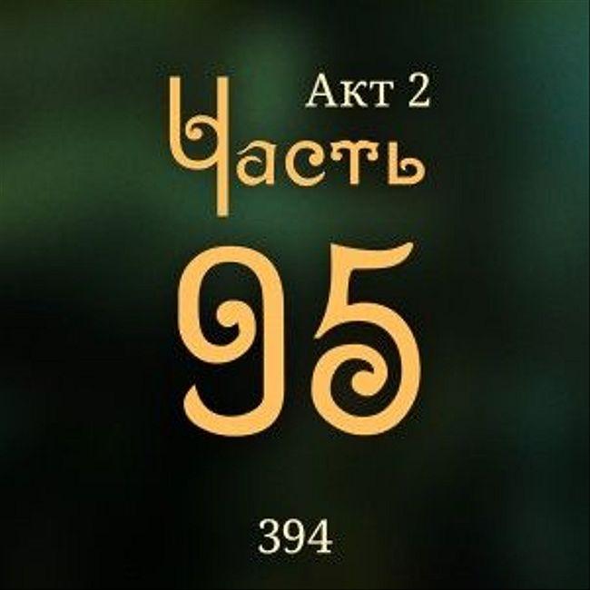 Внутренние Тени 394. Акт 2. Часть 95