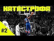 #2 NBA - КАТАСТРОФА