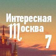 Где искать масонские символы в Москве?
