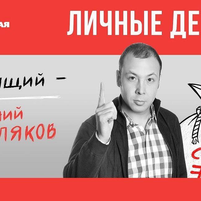 Личные деньги. Почему в России самая дорогая в мире ипотека?