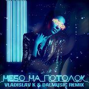 Асия - Небо на потолок (Vladislav K & DALmusic Radio Mix)