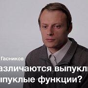 Современные методы оптимизации — Александр Гасников
