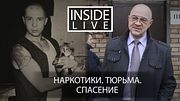 Inside Live - Михаил Сенкевич - Наркотики.Тюрьма.Спасение.