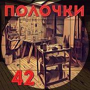 Выпуск 42. В гостях Мария Конопатова