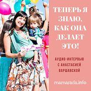 11 Теперь Я Знаю, Как Она Делает Это! Интервью с Анастасией Варшавской