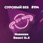 [#194] Новинки React 16.8 и суверенный рунет