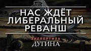 Александр Дугин. После Путина всё будет жёсткo и очень серьёзно
