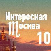 10 самых необычных музеев Москвы
