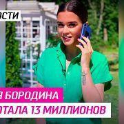 Ксения Бородина заработала 13 миллионов