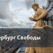 Петербург Свободы. Переезд СПбГУ: необходимость или афера? - 18 ноября, 2016