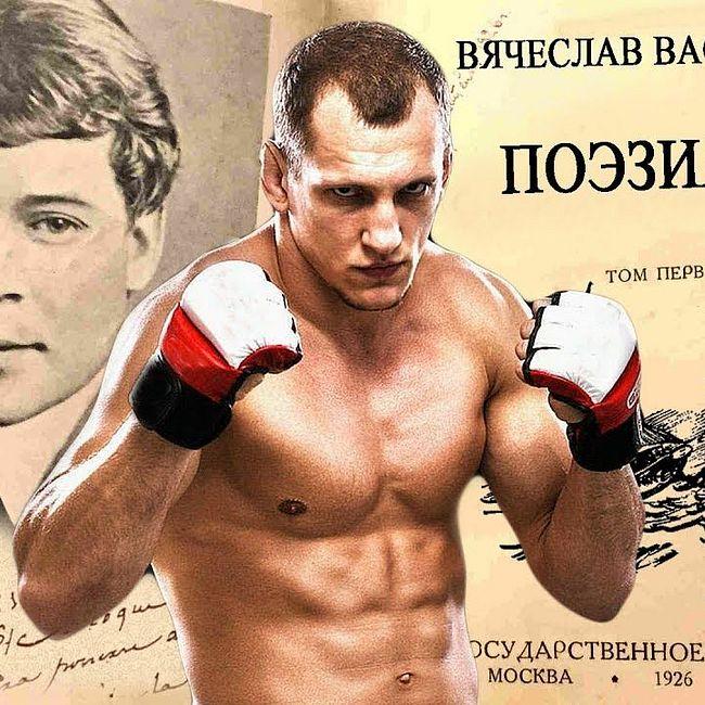 Вячеслав Василевский - «Поэзия Боя»