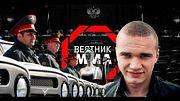 Вестник ММА в поддержку Дениса Хоменко