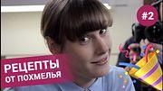 Рецепт от похмелья Ирины Горбачевой