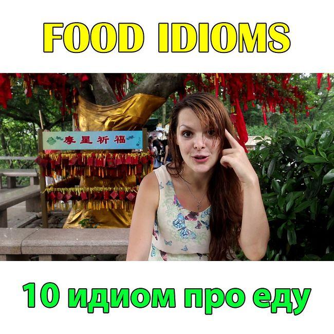 Идиомы английского языка про еду. Food idioms