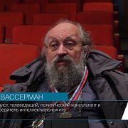 Анатолий Вассерман - На пенсии нужны не деньги, а дети