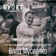 Пилотный выпуск. Влад Мусиенко