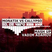 MONATIK vs. Callypso - То, от чего без ума (Vadim Adamov Mash up)
