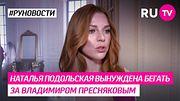 Наталья Подольская вынуждена бегать за Владимиром Пресняковым