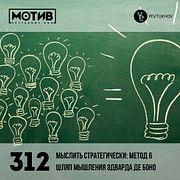 Майндшоу МОТИВ – 312 Мыслить стратегически: метод 6 шляп мышления Эдварда Де Боно