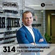 Майндшоу МОТИВ – 314 5 важнейших правил руководителя (гость – Евгений Бондаренко)