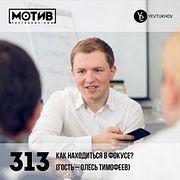 Майндшоу МОТИВ – 313 Как находиться в фокусе? (гость – Олесь Тимофеев)