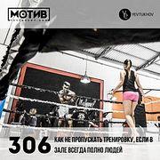 Майндшоу МОТИВ – 306 Как не пропускать тренировку, если в зале всегда полно людей