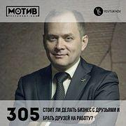 Майндшоу МОТИВ – 305 Стоит ли делать бизнес с друзьями и брать друзей на работу? (гость – Александр Высоцкий)