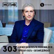 Майндшоу МОТИВ – 303 Как всегда делать то, что нужно, но не хочется? (гость – Евгений Дейнеко)
